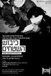 A ocupación dos Territórios – Testemuños de soldados israelitas 2000-2010